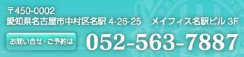 〒450-0002 愛知県名古屋市中村区名駅4-26-25 メイフィス名駅ビル3F お問い合せ・ご予約は 052-563-7887